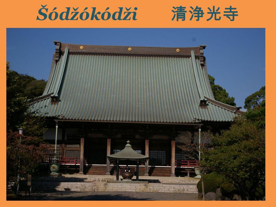 Šódžókódži 清浄光寺