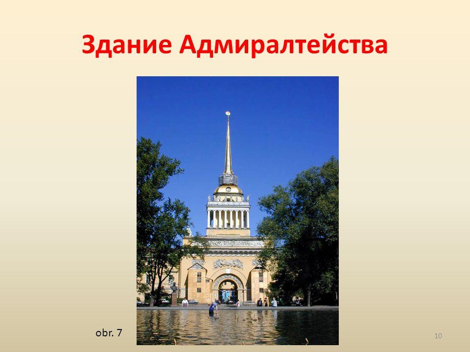 Здание Адмиралтейства obr. 7 10