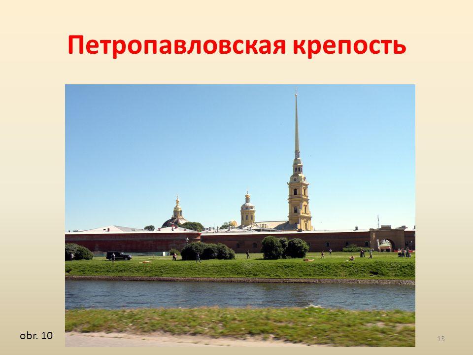 Петропавловская крепость obr. 10 13