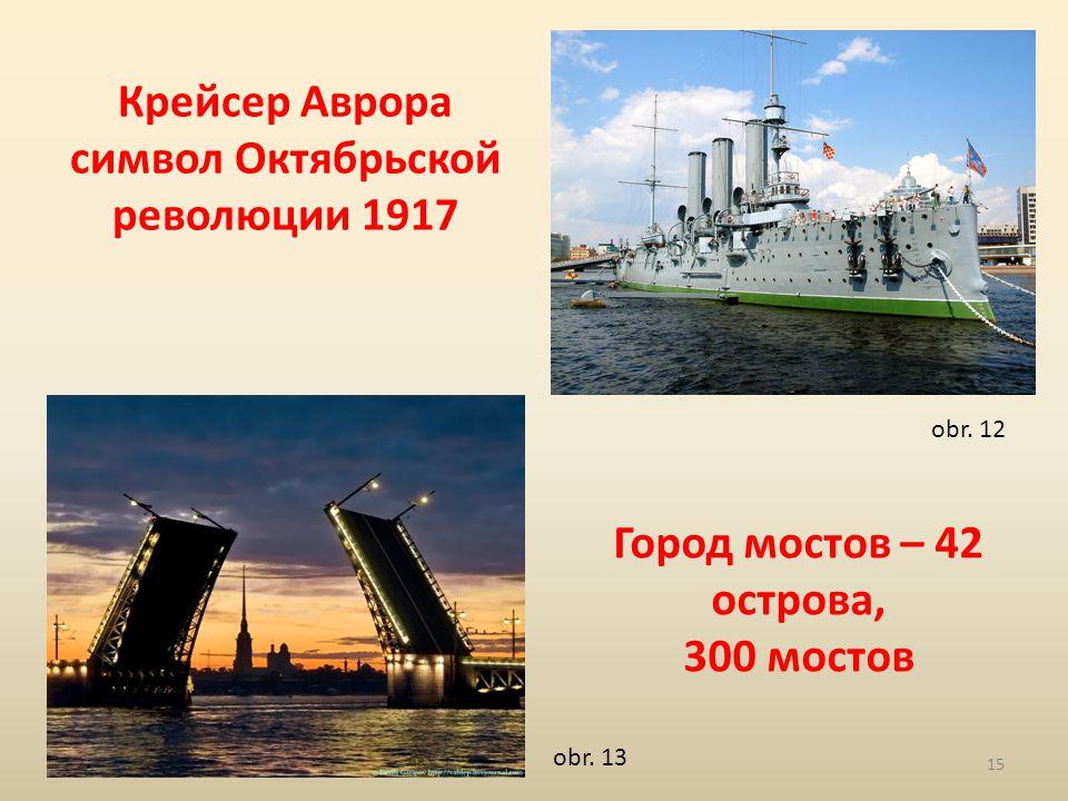Крейсер Аврора символ Октябрьской революции 1917 Город мостов – 42 острова, 300 мостов obr.