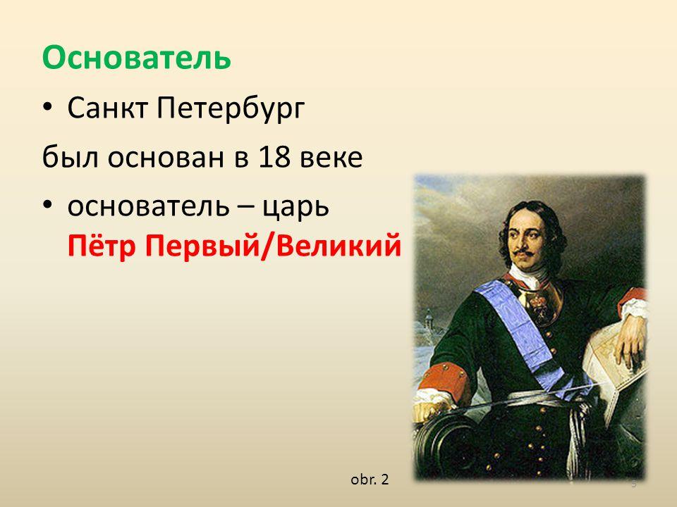 Основатель Санкт Петербург был основан в 18 веке oснователь – царь Пётр Первый/Великий obr. 2 5