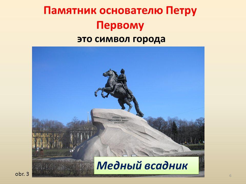 Памятник оcнователю Петру Первому ϶то символ города Медный всадник obr. 3 6