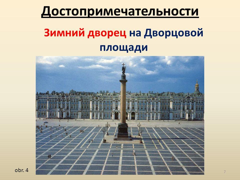 Достопримечательности Зимний дворец на Дворцовой площади obr. 4 7