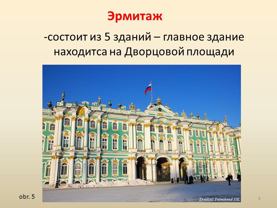 Эрмитаж -состоит из 5 зданий – главное здание находитса на Дворцовой площади obr. 5 8