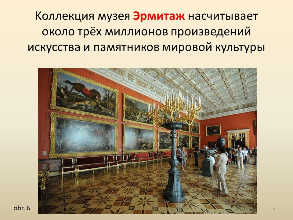 Kоллекция музея Эрмитаж насчитывает около трёх миллионов произведений искусства и памятников мировой культуры obr.