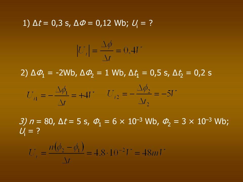 1) ∆t = 0,3 s, ΔΦ = 0,12 Wb; U i = .