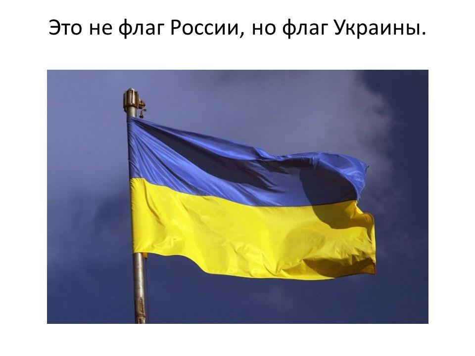 Это не флаг России, но флаг Украины.