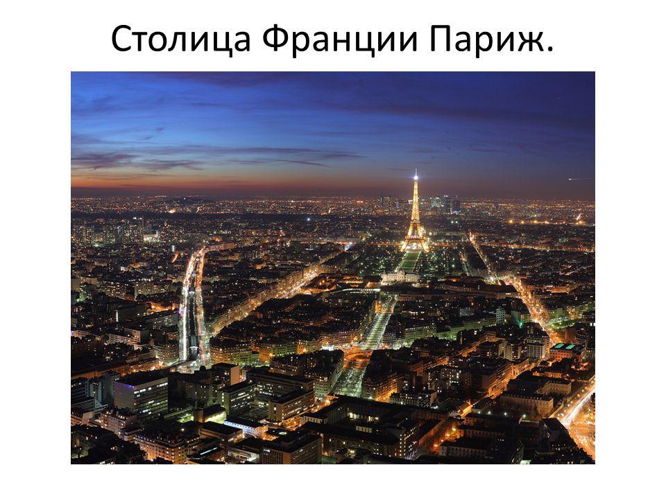 Столица Франции Париж.