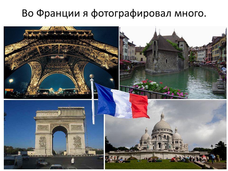 Во Франции я фотографировал много.