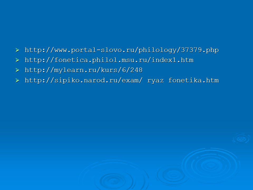  http://www.portal-slovo.ru/philology/37379.php  http://fonetica.philol.msu.ru/index1.htm  http://mylearn.ru/kurs/6/248  http://sipiko.narod.ru/exam/ ryaz fonetika.htm