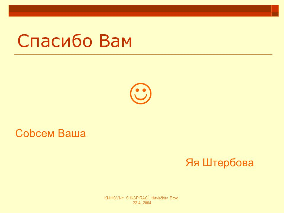 KNIHOVNY S INSPIRACÍ, Havlíčkův Brod, 28.4. 2004 Спaсибо Baм Cobceм Baшa Яя Штербова