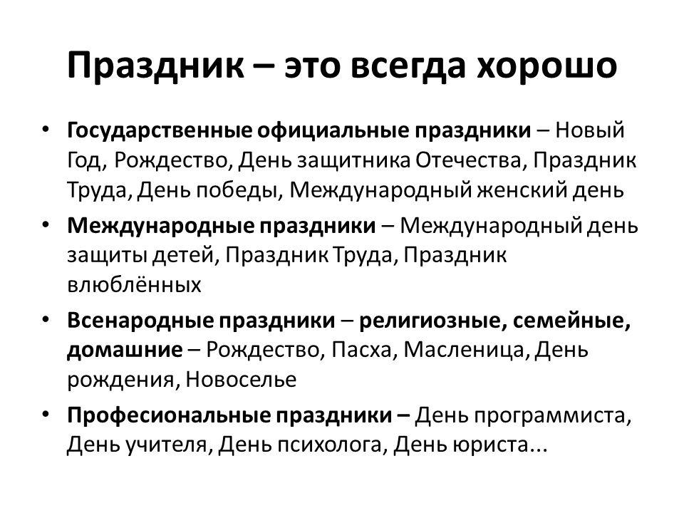 День защитника Отечества Zdroj: [online].[cit. 2013-05-09].
