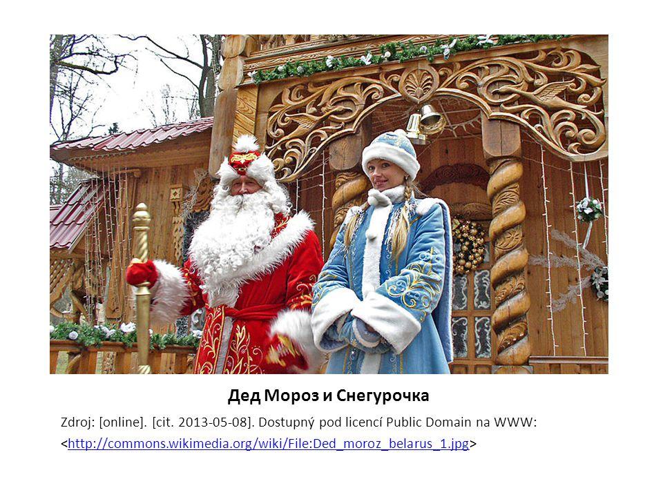 Дед Мороз и Снегурочка Zdroj: [online]. [cit. 2013-05-08].