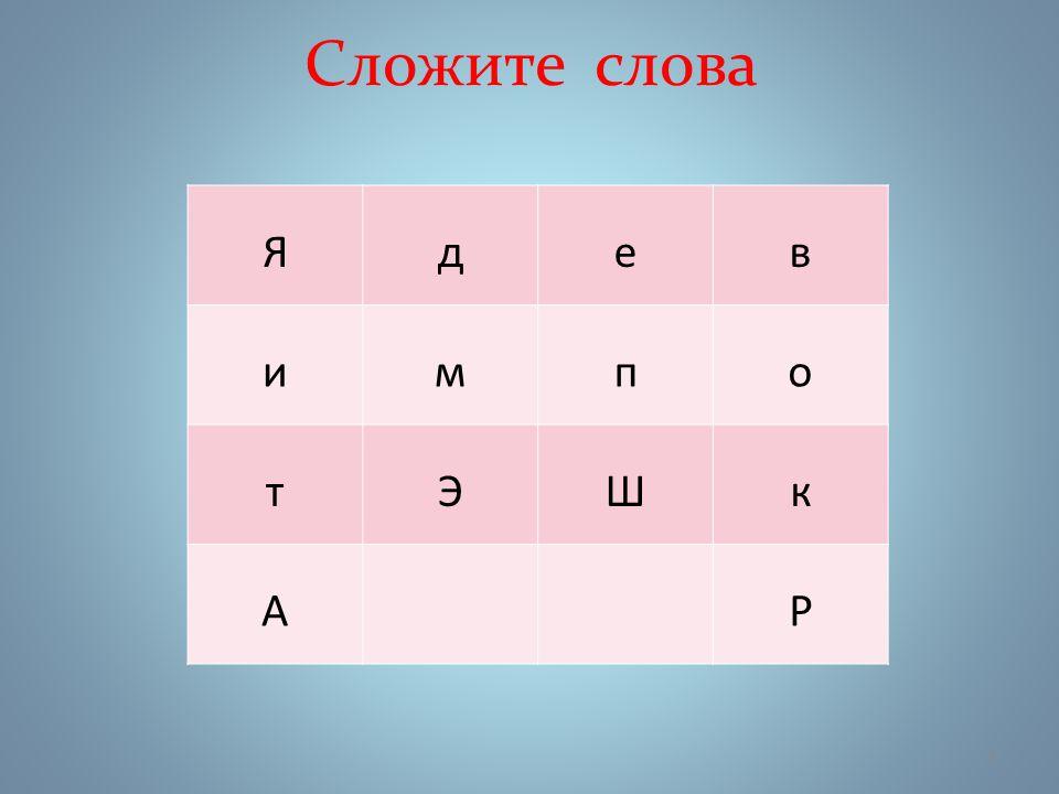 Сложите слова Ядев импо тЭШк АР 7