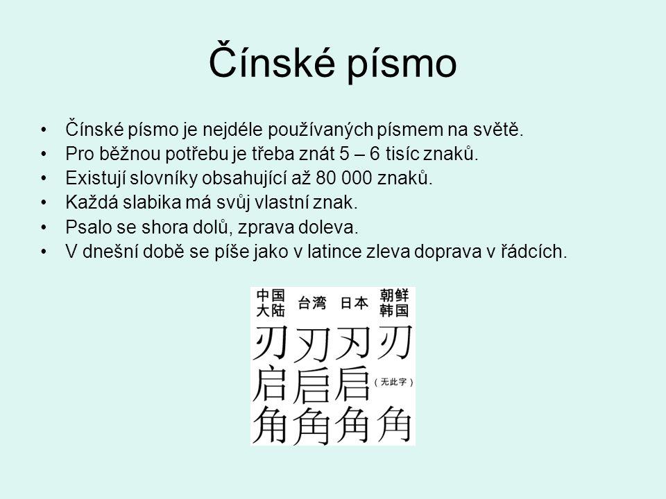 Čínské písmo Čínské písmo je nejdéle používaných písmem na světě. Pro běžnou potřebu je třeba znát 5 – 6 tisíc znaků. Existují slovníky obsahující až