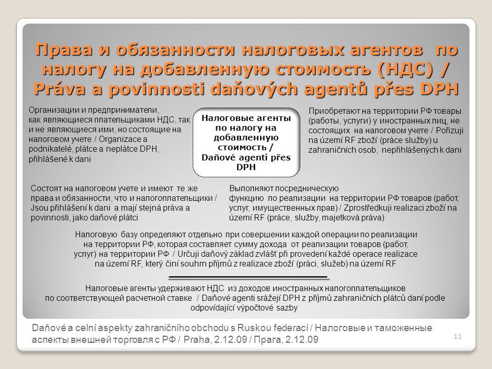 Daňové a celní aspekty zahraničního obchodu s Ruskou federací Права и обязанности налоговых агентов по налогу на добавленную стоимость (НДС) / Práva a