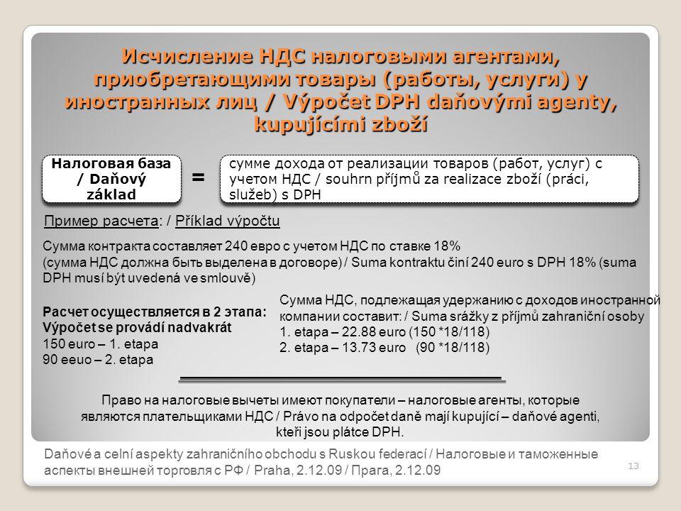 Daňové a celní aspekty zahraničního obchodu s Ruskou federací Исчисление НДС налоговыми агентами, приобретающими товары (работы, услуги) у иностранных