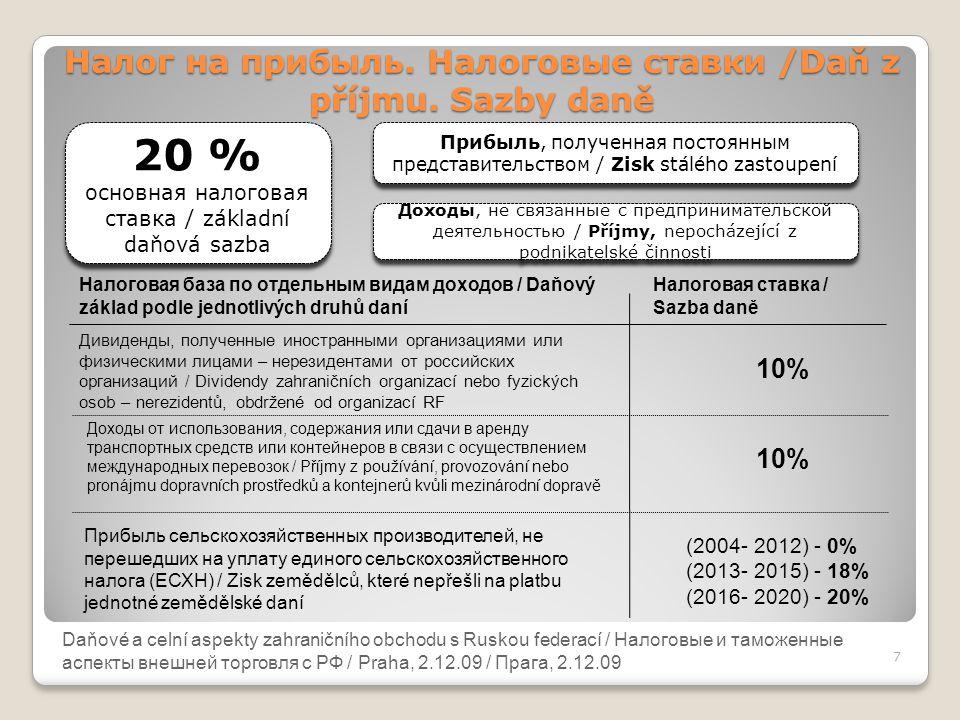 Daňové a celní aspekty zahraničního obchodu s Ruskou federací Налог на прибыль. Налоговые ставки /Daň z příjmu. Sazby daně 7 Daňové a celní aspekty za