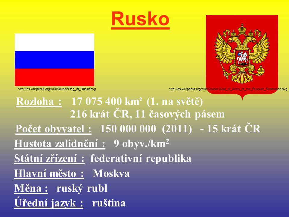 Rusko Rozloha : 17 075 400 km² (1. na světě) 216 krát ČR, 11 časových pásem Počet obyvatel : 150 000 000 (2011) - 15 krát ČR Hustota zalidnění : 9 oby