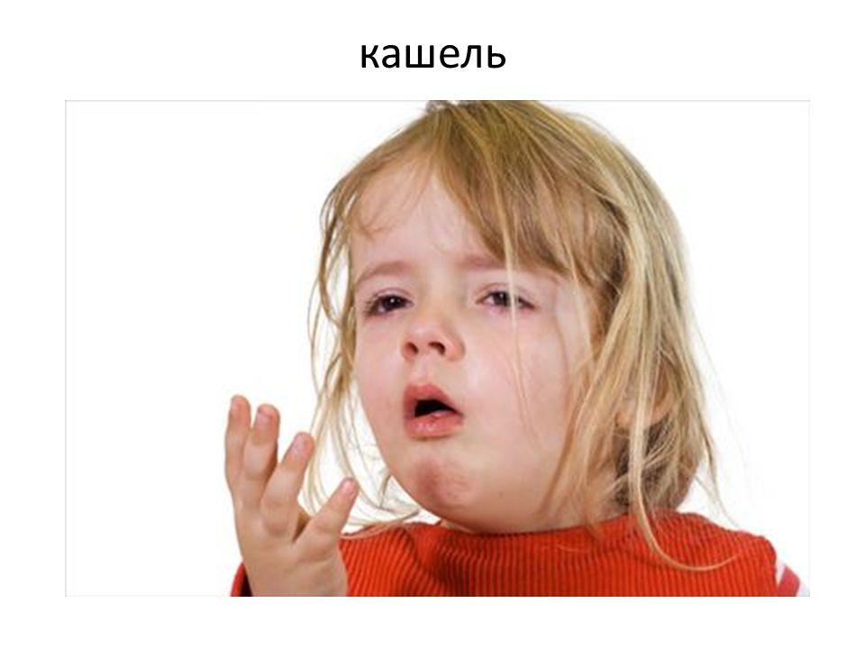 кашель