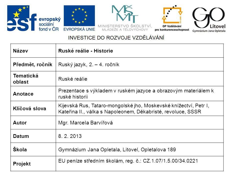 NázevRuské reálie - Historie Předmět, ročníkRuský jazyk, 2. – 4. ročník Tematická oblast Ruské reálie Anotace Prezentace s výkladem v ruském jazyce a