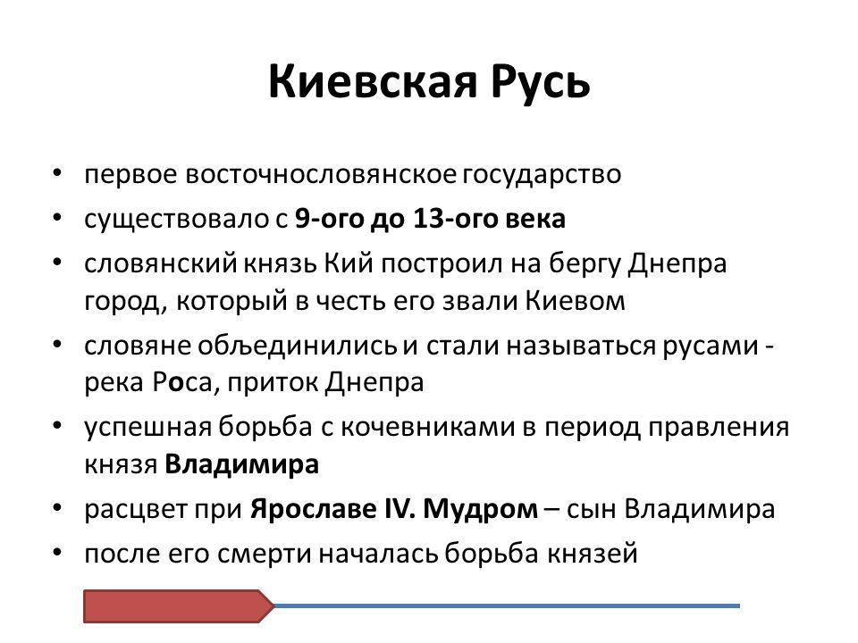Киевскaя Русь первое восточнословянское государство существовало с 9-ого до 13-ого века словянский князь Кий построил на бергу Днепра город, который в