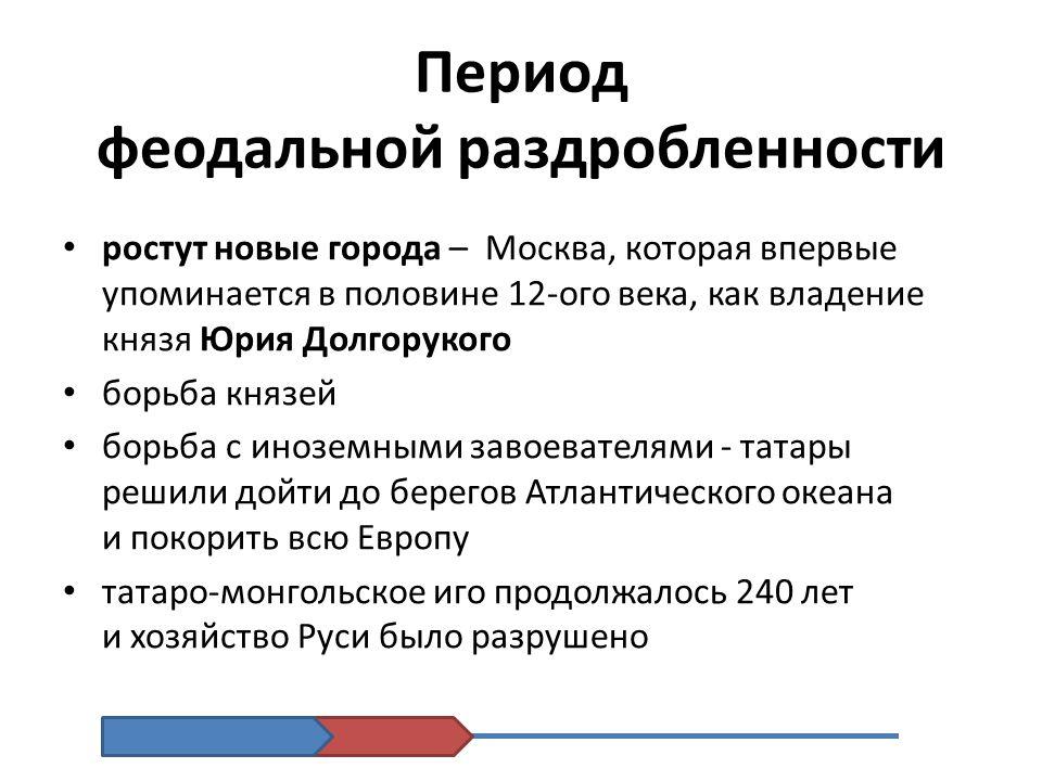 Период феодальной раздробленности pостут новые города – Москва, которая впервые упоминается в половине 12-ого века, как владение князя Юрия Долгоруког