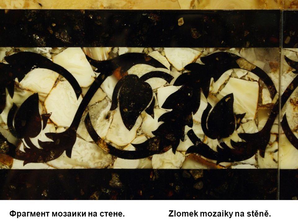Фрагмент мозаики на стене. Zlomek mozaiky na stěně.