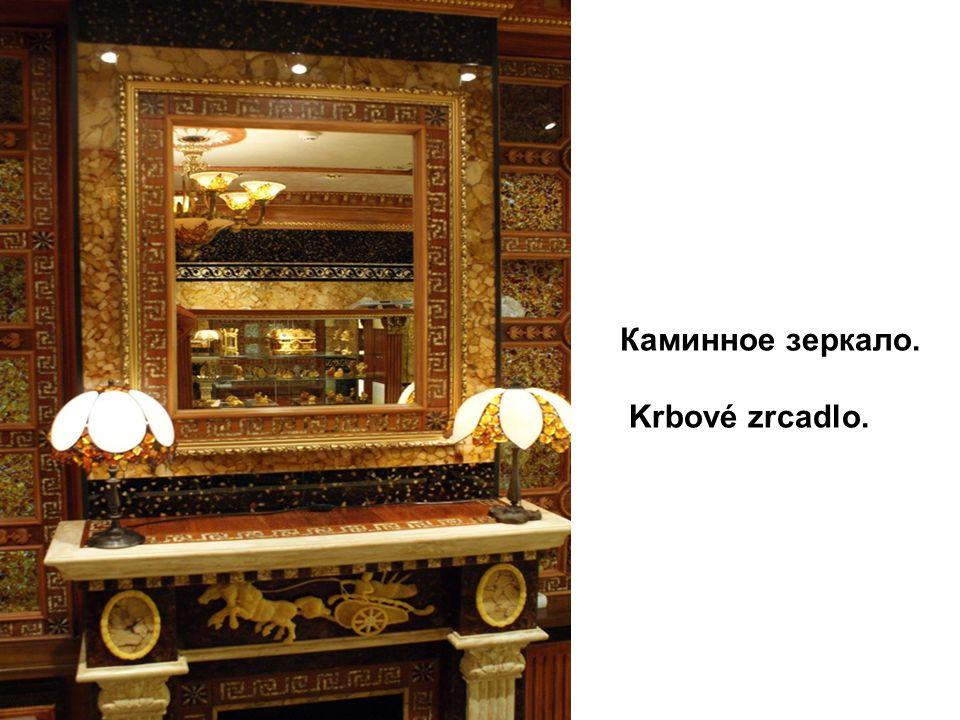Каминное зеркало. Krbové zrcadlo.