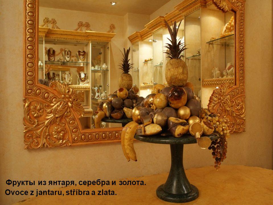 Фрукты из янтаря, серебра и золотa. Ovoce z jantaru, stříbra a zlata.