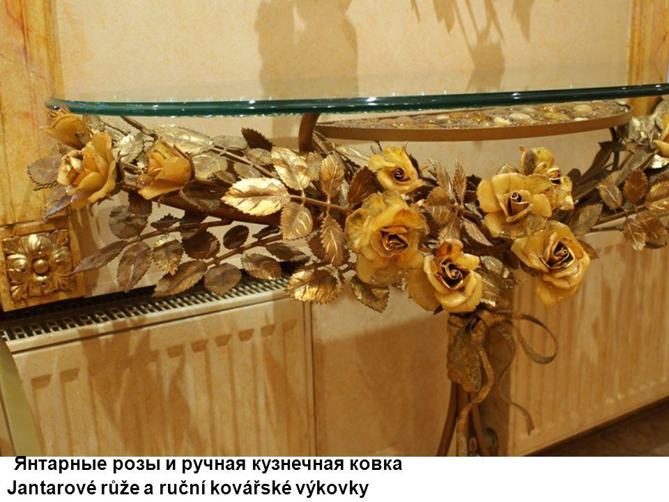 Янтарные розы и ручная кузнечная ковка Jantarové růže a ruční kovářské výkovky