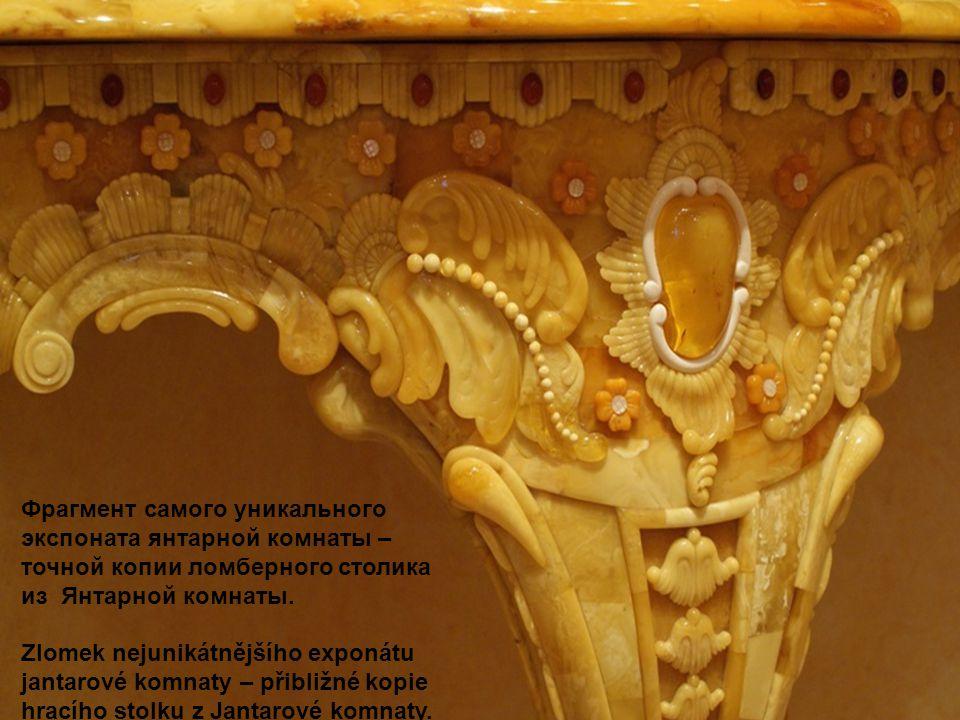 Фрагмент самого уникального экспоната янтарной комнаты – точной копии ломберного столика из Янтарной комнаты. Zlomek nejunikátnějšího exponátu jantaro