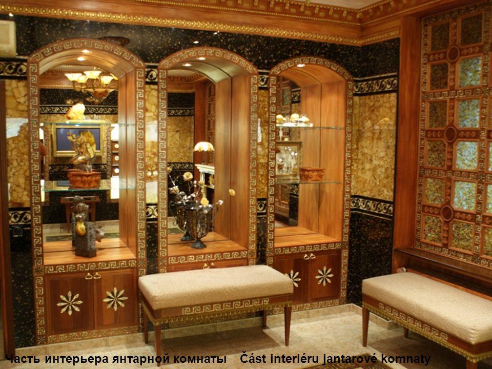 Часть интерьера янтарной комнаты Část interiéru jantarové komnaty