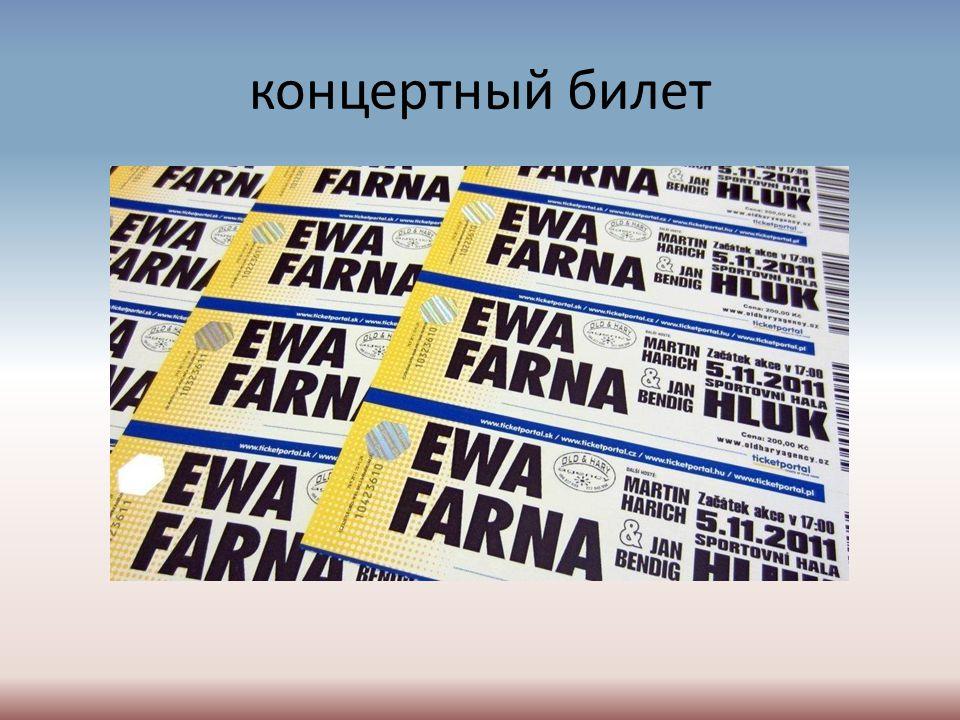 концертный билет