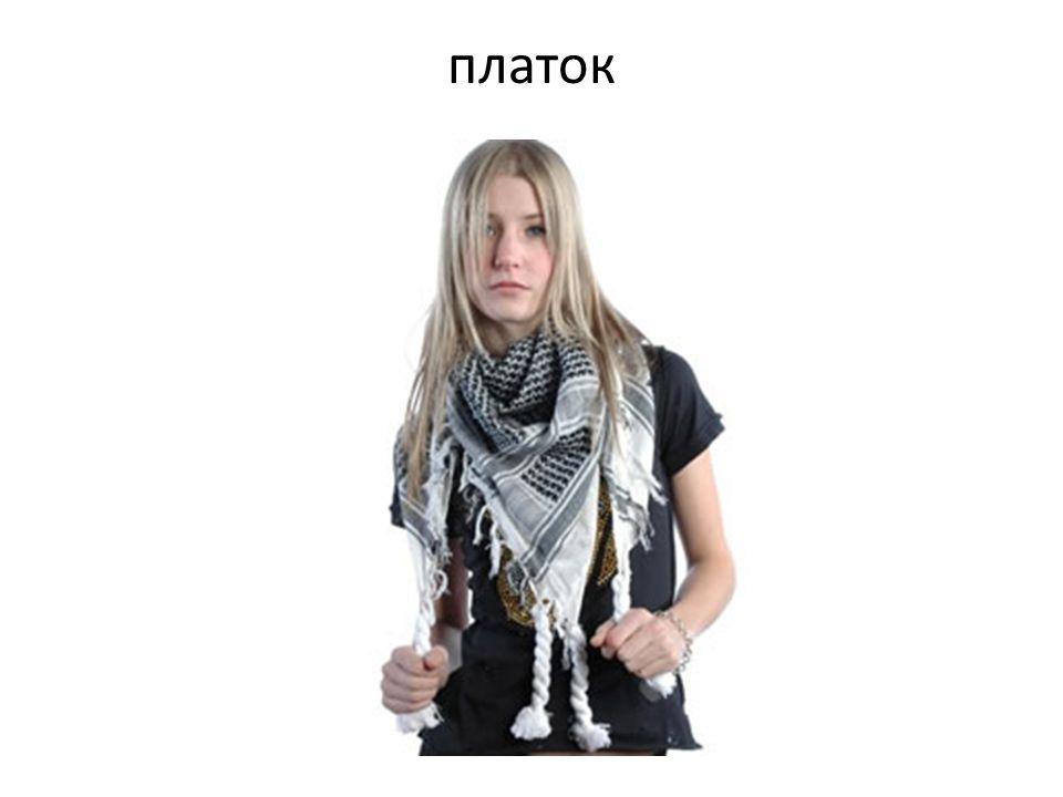 платок