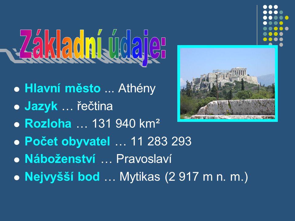 Jeho sousedy jsou Albánie, bývalá jugoslávská republika Makedonie, Bulharsko a Turecko.