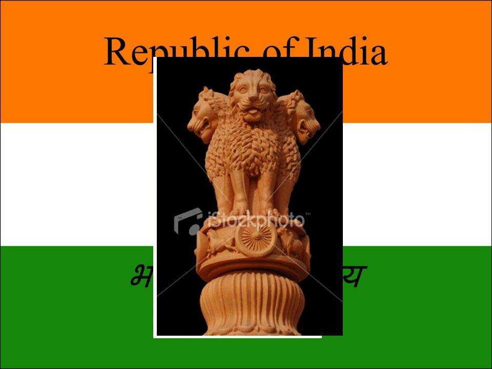 Republic of India भारतीय गणराज्य [ Bhārat Ganarājya ]