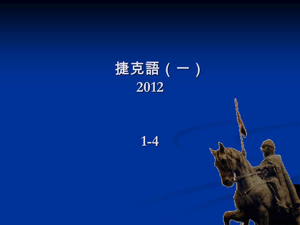 捷克語(一) 2012 1-4 捷克語(一) 2012 1-4