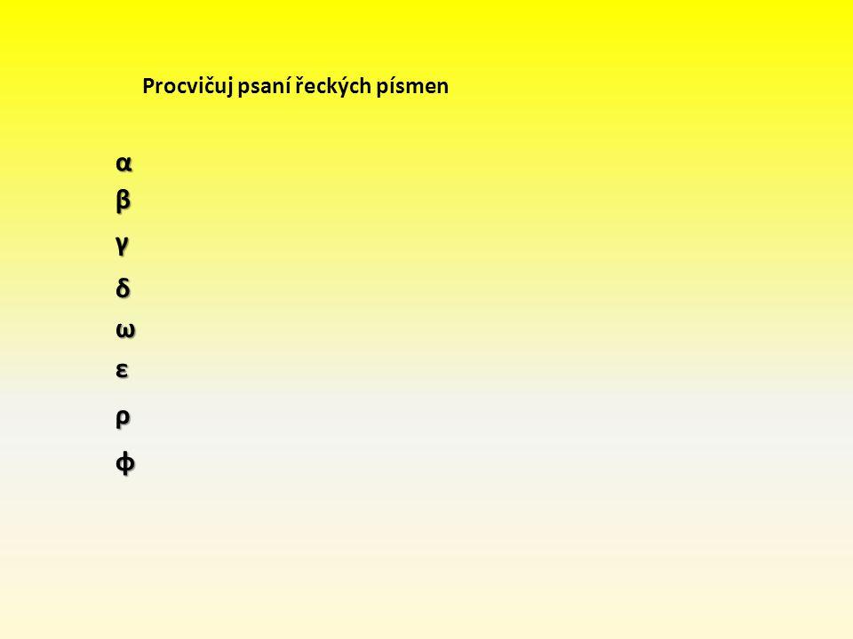 Procvičuj psaní řeckých písmen α φ ω γ δ β ε ρ