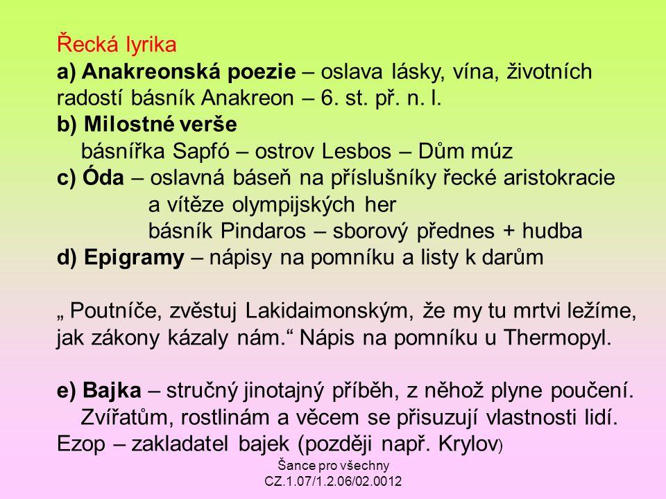 Šance pro všechny CZ.1.07/1.2.06/02.0012 Řecká lyrika a) Anakreonská poezie – oslava lásky, vína, životních radostí básník Anakreon – 6. st. př. n. l.
