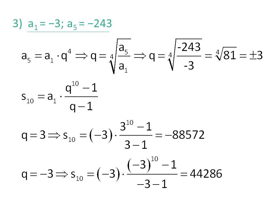 3)a 1 = −3; a 5 = −243