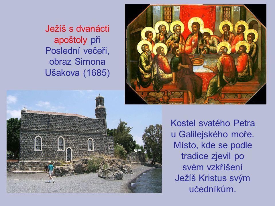 Kostel svatého Petra u Galilejského moře. Místo, kde se podle tradice zjevil po svém vzkříšení Ježíš Kristus svým učedníkům. Ježíš s dvanácti apoštoly