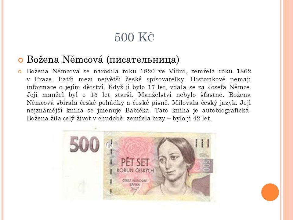 500 K Č Božena Němcová (писательница) Božena Němcová se narodila roku 1820 ve Vídni, zemřela roku 1862 v Praze. Patří mezi největší české spisovatelky