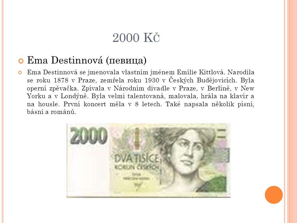 2000 K Č Ema Destinnová (певица) Ema Destinnová se jmenovala vlastním jménem Emílie Kittlová. Narodila se roku 1878 v Praze, zemřela roku 1930 v Český