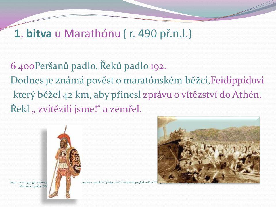 1. bitva u Marathónu ( r. 490 př.n.l.) Řekové X Peršanům 9 000 voj. X40 000 vojáků Řekové zaútočili na křídla, sevřeli je do kleští a Peršané bitvu pr