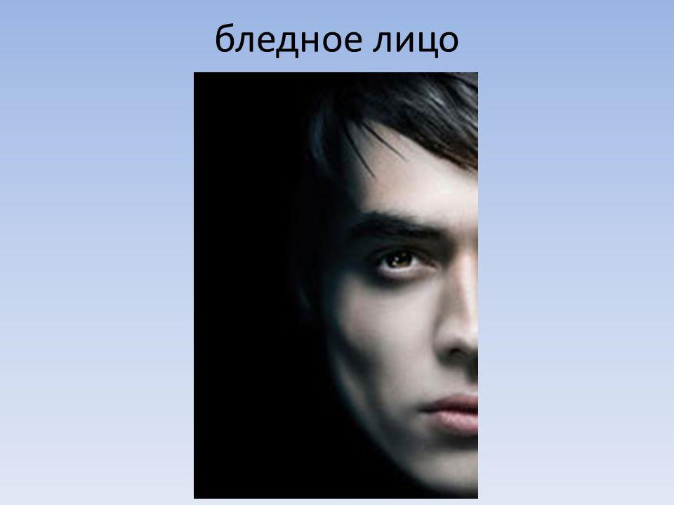 бледное лицо