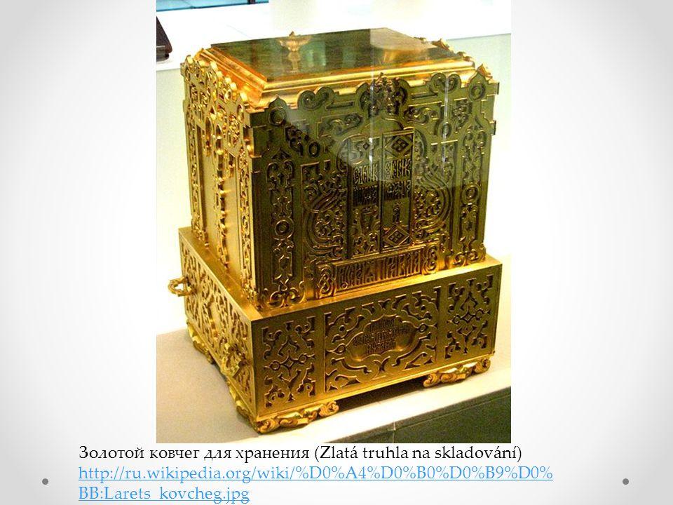 Золотой ковчег для хранения (Zlatá truhla na skladování) http://ru.wikipedia.org/wiki/%D0%A4%D0%B0%D0%B9%D0% BB:Larets_kovcheg.jpg