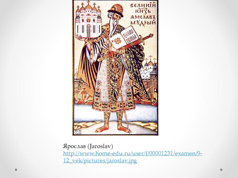 Ярослав (Jaroslav) http://www.home-edu.ru/user/f/00001231/examen/9- 12_vek/pictures/jaroslav.jpg