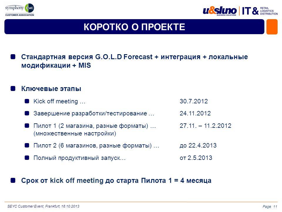 Page КОРОТКО О ПРОЕКТЕ Стандартная версия G.O.L.D Forecast + интеграция + локальные модификации + MIS Ключевые этапы Kick off meeting …30.7.2012 Завер
