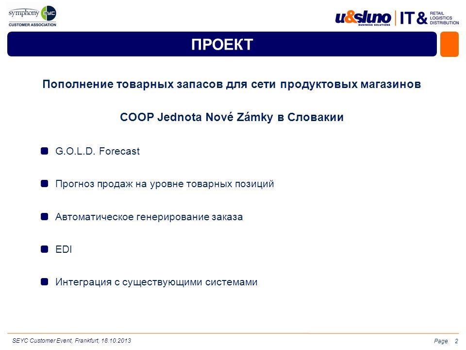 Page ПРОЕКТ Пополнение товарных запасов для сети продуктовых магазинов COOP Jednota Nové Zámky в Словакии G.O.L.D. Forecast Прогноз продаж на уровне т